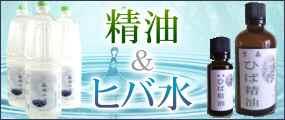 ひば油&ヒバ蒸留水