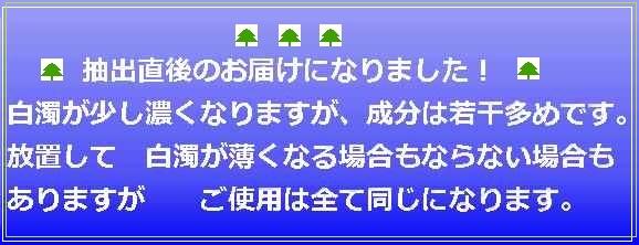 """""""抽出直後は白濁濃く成分の多め"""""""